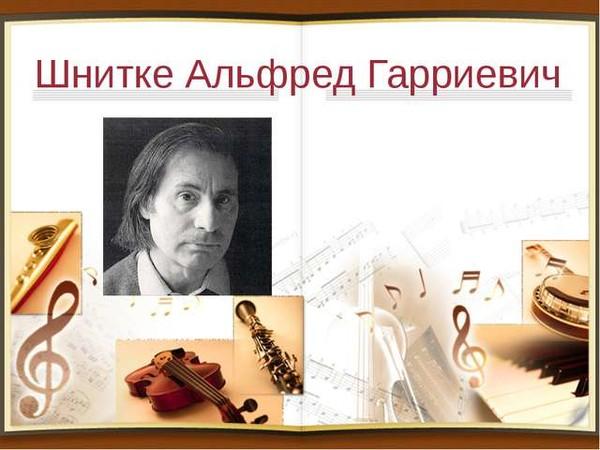 Альфред Гарриевич Шнитке